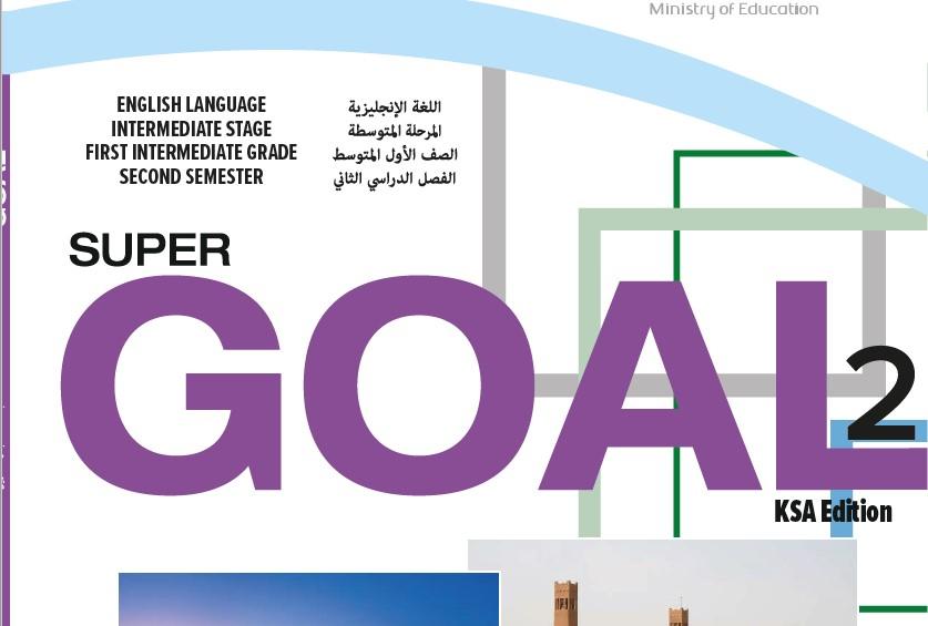 تحميل كتاب super goal 2