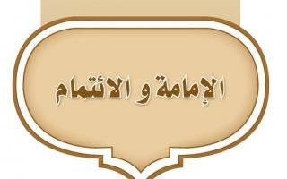 حل الوحدة الخامسة الإمامة والائتمام دراسات إسلامية أول متوسط