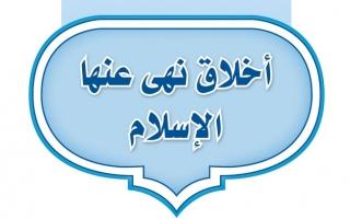 حل الوحدة الأولى أخلاق نهى عنها الإسلام حديث ثالث متوسط ف2