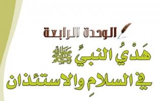 حل الوحدة الرابعة هدي النبي ﷺ في السلام والاستئذان حديث وسيرة رابع ابتدائي ف2