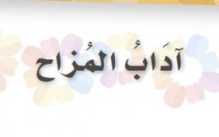 حل درس آداب المزاح دراسات إسلامية ثالث ابتدائي