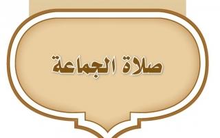 حل الوحدة الرابعة صلاة الجماعة دراسات إسلامية أول متوسط
