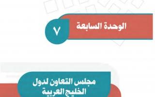 حل الوحدة السابعة مجلس التعاون لدول الخليج العربية حل كتاب الدراسات الاجتماعية ثاني متوسط
