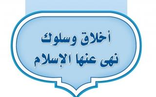 حل الوحدة الثانية أخلاق وسلوك نهى عنها الإسلام حديث ثاني متوسط ف2