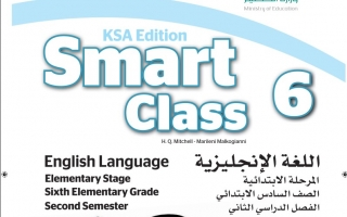 حل كتاب الانجليزي Smart class 6 سادس ابتدائي ف2 1442