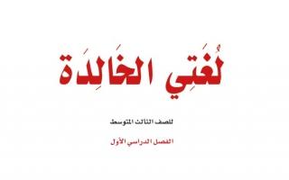 حل كتاب لغتي الخالدة ثالث متوسط ف1 1443
