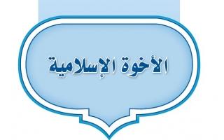 حل الوحدة الثالثة الأخوة الإسلامية حديث أول متوسط ف2