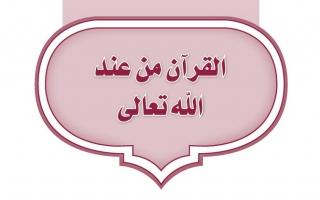 حل الوحدة الأولى القرآن من عند الله تعالى تفسير ثاني متوسط ف2