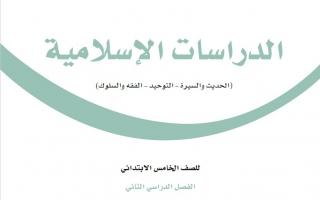حل كتاب الدراسات الإسلامية خامس ابتدائي ف2 1442