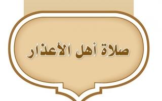 حل الوحدة السادسة صلاة أهل الأعذار دراسات إسلامية أول متوسط
