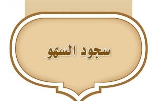 حل الوحدة الأولى سجود السهو دراسات إسلامية أول متوسط