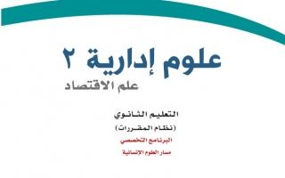 حل كتاب علوم إدارية 2 مقررات 1442