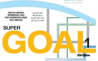 حل كتاب الانجليزي Super Goal 1 اول متوسط ف1 الفصل الدراسي الاول