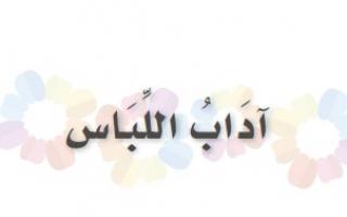 حل درس آداب اللباس دراسات إسلامية ثالث ابتدائي