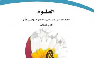 حل كتاب العلوم ثاني ابتدائي ف1 1443