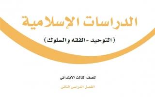 حل كتاب الدراسات الإسلامية ثالث ابتدائي ف2 1442