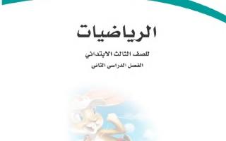حل كتاب الرياضيات للصف الثالث الفصل الثاني ف2 1442