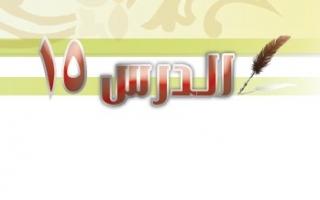 حل درس النهي عن سب الصحابة رضي الله عنهم دراسات إسلامية سادس ابتدائي