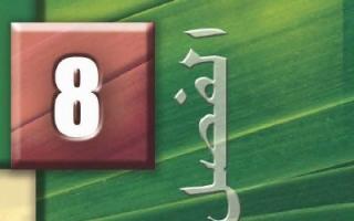 حل الفصل الثامن المفصليات أحياء 1 نظام المقررات البرنامج المشترك