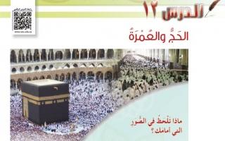 حل درس الحج والعمرة دراسات إسلامية سادس ابتدائي