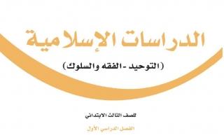 حل كتاب الدراسات الإسلامية ثالث ابتدائي ف1 1443