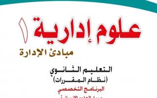 حل كتاب علوم إدارية 1 مقررات 1442