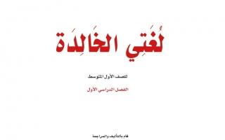 حل كتاب لغتي الخالدة أول متوسط ف1 1443