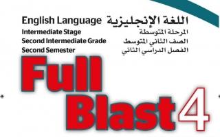 حل كتاب الانجليزي Full Blast 4 ثاني متوسط فصل ثاني 1442