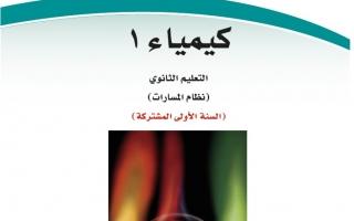 حل كتاب كيمياء 1 أول ثانوي مسارات
