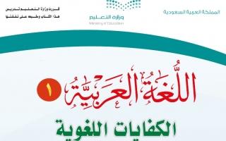 حل كتاب الكفايات اللغوية 1 مقررات 1442