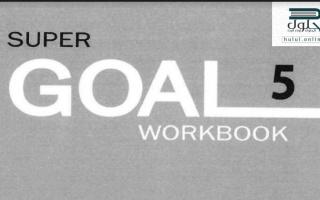 حل كتاب الانجليزي انشطة Super Goal 5 ثالث متوسط ف1 الفصل الدراسي الاول