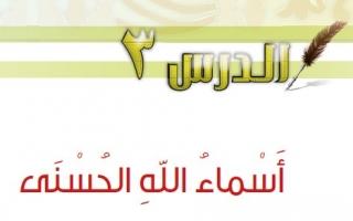 حل درس أسماء الله الحسنى دراسات إسلامية رابع ابتدائي