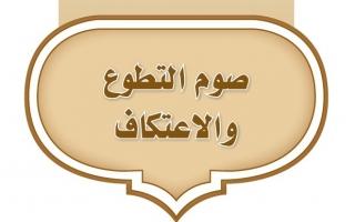 حل الوحدة الأولى صوم التطوع والاعتكاف دراسات إسلامية ثاني متوسط