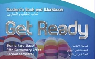 حل كتاب الانجليزي Get Ready 4 خامس ابتدائي ف2 1442
