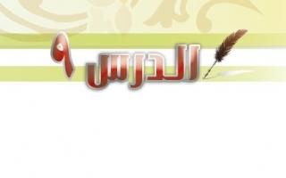 حل درس التأسي بالنبي ﷺ في صلاته دراسات إسلامية سادس ابتدائي