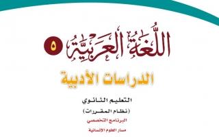 حل كتاب اللغة العربية 5 مقررات 1443