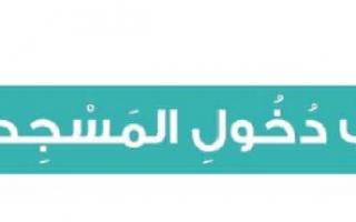 حل درس آداب دخول المسجد (1) الفقه والسلوك للصف الثالث الابتدائي