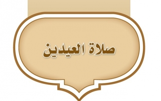 حل الوحدة الثامنة صلاة العيدين دراسات إسلامية أول متوسط