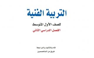 حل كتاب التربية الفنية أول متوسط ف2 1442
