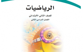 حل كتاب الرياضيات للصف الثاني الفصل الثاني ف2 1442