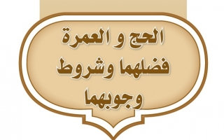 حل الوحدة الثانية الحج والعمرة فضلهما وشروط وجوبهما دراسات إسلامية ثاني متوسط