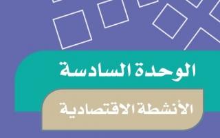 حل الوحدة السادسة الأنشطة الاقتصادية اجتماعيات خامس ابتدائي