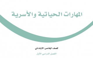حل كتاب المهارات الحياتية والأسرية خامس ابتدائي ف1 1443