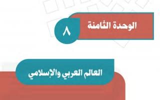 حل الوحدة الثامنة العالم العربي والاسلامي حل كتاب الدراسات الاجتماعية ثاني متوسط