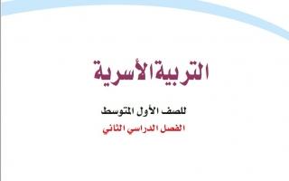 حل كتاب التربية الأسرية أول متوسط ف2 1442