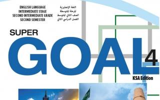 حل كتاب الانجليزي Super Goal 4 ثاني متوسط ف2 1442 حلول