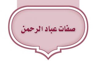 حل الوحدة الرابعة صفات عباد الرحمن تفسير ثاني متوسط ف2