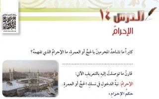 حل درس الإحرام دراسات إسلامية سادس ابتدائي