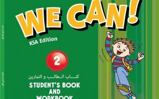 حل كتاب الإنجليزي We Can 2 رابع ابتدائي ف2 1442