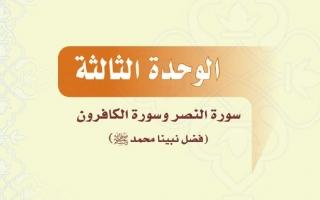 حل الوحدة الثالثة سورة النصر وسورة الكافرون (فضل نبينا محمد ﷺ) التفسير أول متوسط